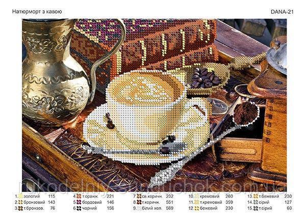 Схема для вышивания бисером DANA Натюрморт с кофе 21