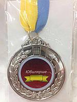 "Подарочная медаль ""Юбилярше"""