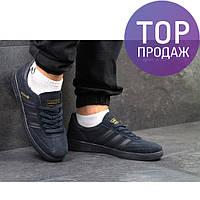 Мужские кроссовки Adidas Special, замшевые, темно синие / кроссовки мужские Адидас Спешл, стильные