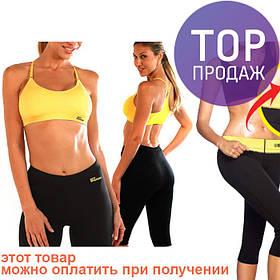 Бриджи для похудения Hot Shapers / Женские бриджи для спорт зала Хот Шейперс