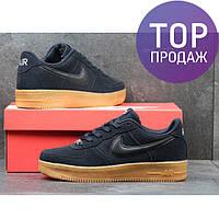 Мужские кроссовки Nike Air Force, замшевые, темно синие / кроссовки мужские Найк Аир Форс, модные