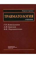 Травматология: Учебник для студ. мед. Вузов 3-е изд. перер. и доп.