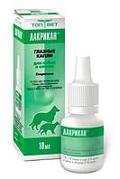 Лакрикан капли глазные для профилактики и лечения конъюнктивитов, 10 мл