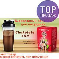 Натуральный комплекс для похудения Choсolate Slim / Шоколадный коктейль для похудения, 150 мл