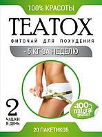 TEATOX. Фиточай для похудения. Минус 5 кг за неделю!