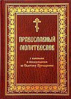 Православный молитвослов на церковно-славянском языке., фото 1