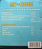 Коса Бензиновая КЕДР БГ-4300, фото 2
