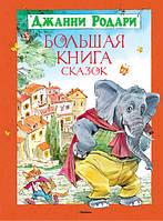 Большая книга сказок  Родари Дж