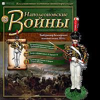 Наполеоновские войны №128