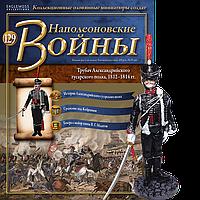 Наполеоновские войны №129