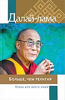 Больше, чем религия. Этика для всего мира. Далай-лама