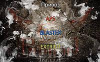 Поступление товара: APS, BLASTEX, EXTRIFIT.