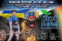 Участие команды Биос Протеин в соревнованиях