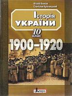 Історія України 10 клас, 1900-1920р, В.Власов,С.Кульчицький