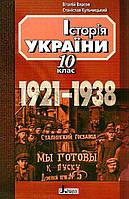 Історія України 10 клас (додаток 1921-1938р)  В.Власов, С.Кульчицький