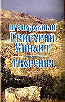 Преподобный Григорий Синаит. Творения, фото 1