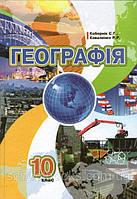 Географія 10 клас Кобернік С.Г. Коваленко Р.Р.