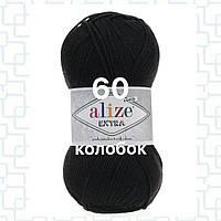 Пряжа для ручного и машинного  вязания Alize EXTRA (Экстра) акрил 60 черный