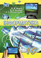 Інформатика 10 клас Морзе Н.В. Вембер В.П.Кузьмінська