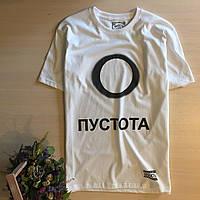 Футболка Юность Пустота | Бирки | Цифровая печать