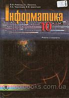Інформатика 10 клас Рівень стандарту Ривкінд Й.Я. Лисенко Т,І. та інш.