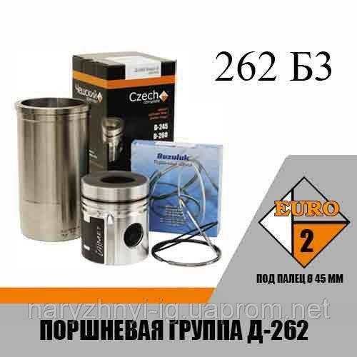ПОРШНЕВАЯ ГРУППА 262Б3 (Д-262) EURO II (под палец 45,0мм.)