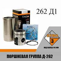 ПОРШНЕВАЯ ГРУППА 262Д1 (Д-262) EURO III (под палец 45,0мм.)