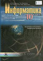 Информатика 10 класс Академический и профильный уровни Ривкинд И.Я. Лысенко Т.И и др.