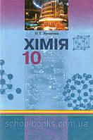 Хімія 10 клас Ярошенко О.Г