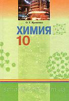 Химия 10 класс Ярошенко О.Г