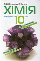 Хімія 10 клас Попель П.П. Крикля Л.С