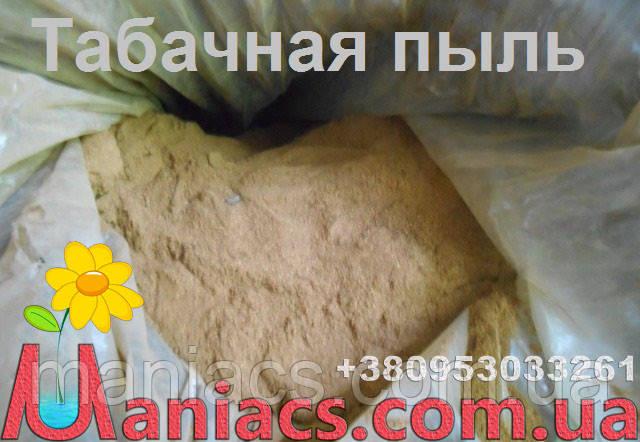 Минеральное удобрение Табачная пыль, 1 кг