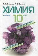 Химия 10 класс Попель П.П. Крикля Л.С
