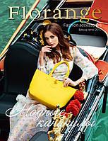 Каталог Florange Fashion accessories (Весна-Лето 2017) УКРАИНА