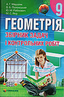 МЕРЗЛЯК Геометрія. Збірник задач і контрольних робіт. 9 клас