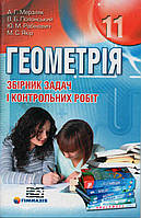 МЕРЗЛЯК Геометрія. Збірник задач і контрольних робіт. 11 клас