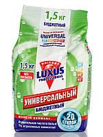 """Универсальный стиральный порошок """"LUXUS PROFESSIONAL"""""""