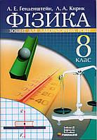 ГЕНДЕНШТЕЙН Фізика. Зошит для лабораторних робіт 8 клас