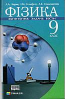 КИРИК Фізика. Запитання, задачі, тести 9 клас
