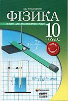 ГЕНДЕНШТЕЙН Фізика. Зошит для лабораторних робіт 10 клас
