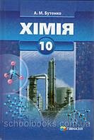 Хімія 10 клас Бутенко А.М