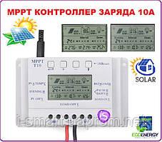 Контроллер заряда 10А MPTT