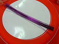 Проволока для цветов фиолетовая.