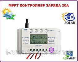Контроллер заряда 20А MPTT
