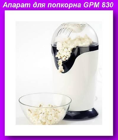 Апарат для попкорна Popcorn Maker GPM - 830,Мини аппарат для приготовления попкорна, фото 2