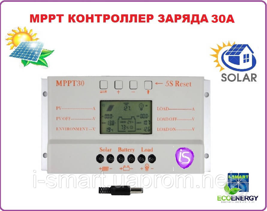 Контроллер заряда 30А MPTT