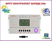 Контроллер заряда 30А MPTT, фото 1