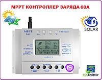 Контроллер заряда 60А MPTT, фото 1
