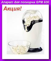 Апарат для попкорна Popcorn Maker GPM - 830,Мини аппарат для приготовления попкорна!Акция