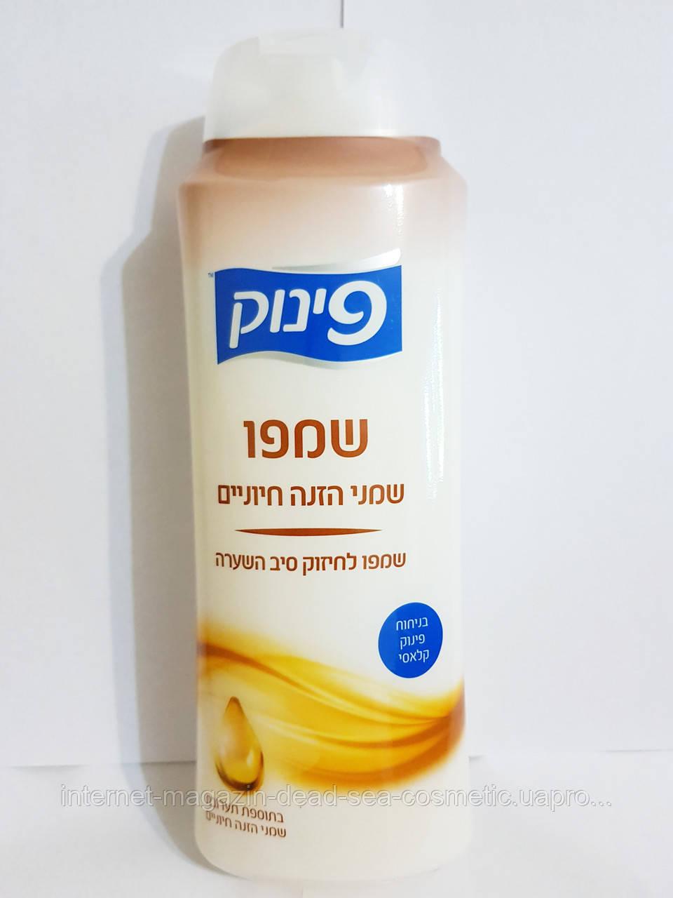 Увлажняющий шампунь с маслами Пинук